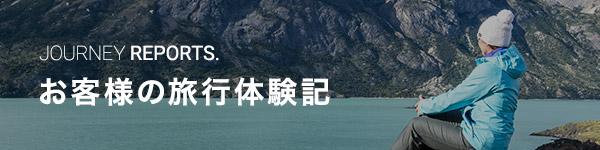 お客様の旅行体験記 JOURNEY REPORTS.