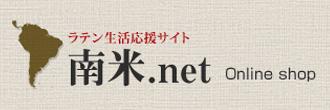 ラテン生活応援サイト 南米.net Online shop