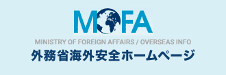 MOFA MINISTRY OF FOREIGN AFFAIRS / OVERSEAS INFO 外務省海外安全ホームページ